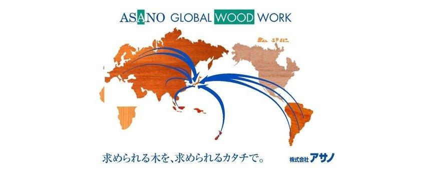 株式会社アサノ